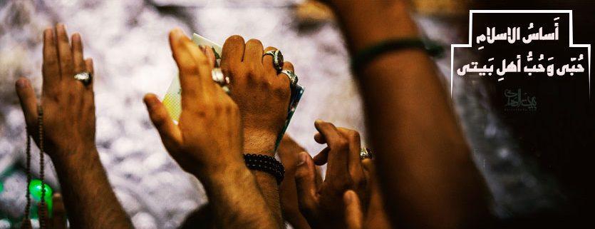 أَساسُ الاسلامِ حُبّی وَ حُبُّ أهلِ بَیتی