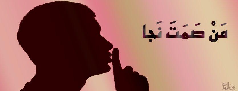 آن کس که سکوت کرد و زبان خویش را نگاه داشت، رهایی یافت.