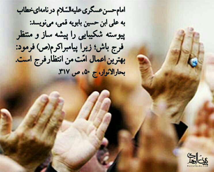 Image result for عکس نوشته حدیث از امام عسگری