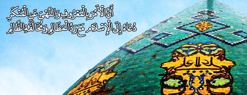 ان الامر بالمعروف و النهی عن المنکر الدعا الی الاسلام