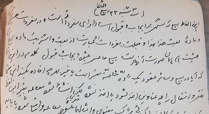 تقریرات آیت الله سید محمد شاهچراغی
