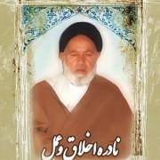 بزرگداشت عالم مجاهد ابوالشهید حاج سید مسیح شاهچراغی