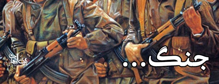 جنگ اثر شهید شاهچراغی