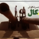 سفرنامه سنگال شهید سید حسن شاهچراغی نماینده مردم دامغان در مجلس شورای اسلامی و سرپرست موسسه کیهان