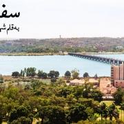 سفرنامه مالی شهید سید حسن شاهچراغی
